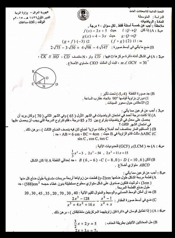 اسئلة الرياضيا الصف الثالث المتوسط 2015