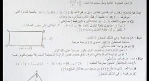اسئلة الرياضيات للصف الثالث المتوسط التمهيدية 2016