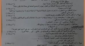 اسئلة العربي التمهيدي للصف الثالث المتوسط 2016