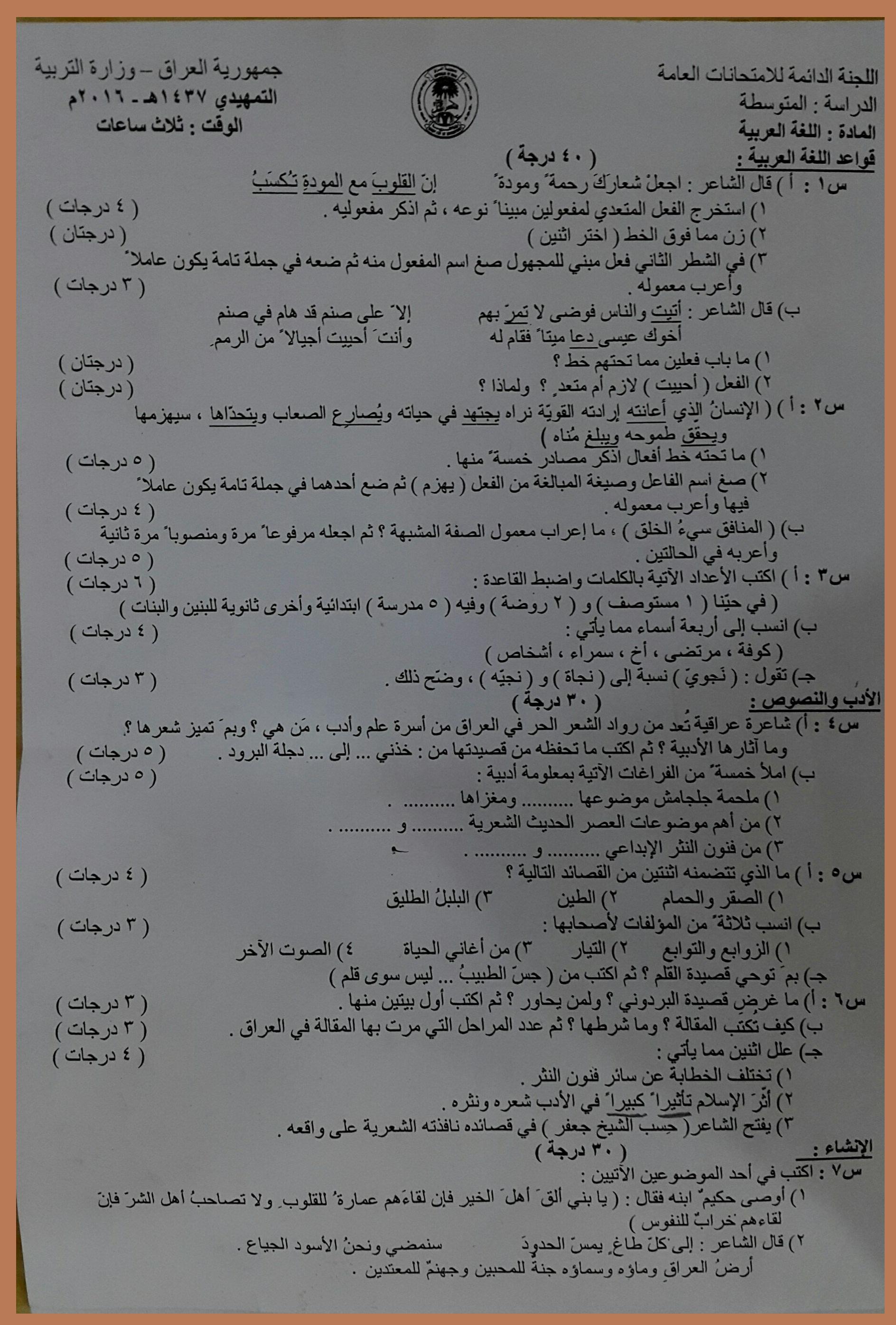 اسئلة العربي التمهيدي الثالث المتوسط 2016