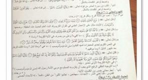اسئلة الاسلامية للصف الثالث المتوسط 2016 الدور الاول