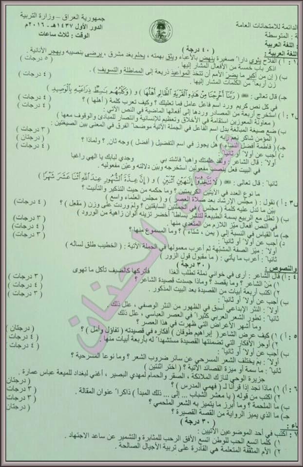 اسئلة العربي للصف الثالث المتوسط 2016