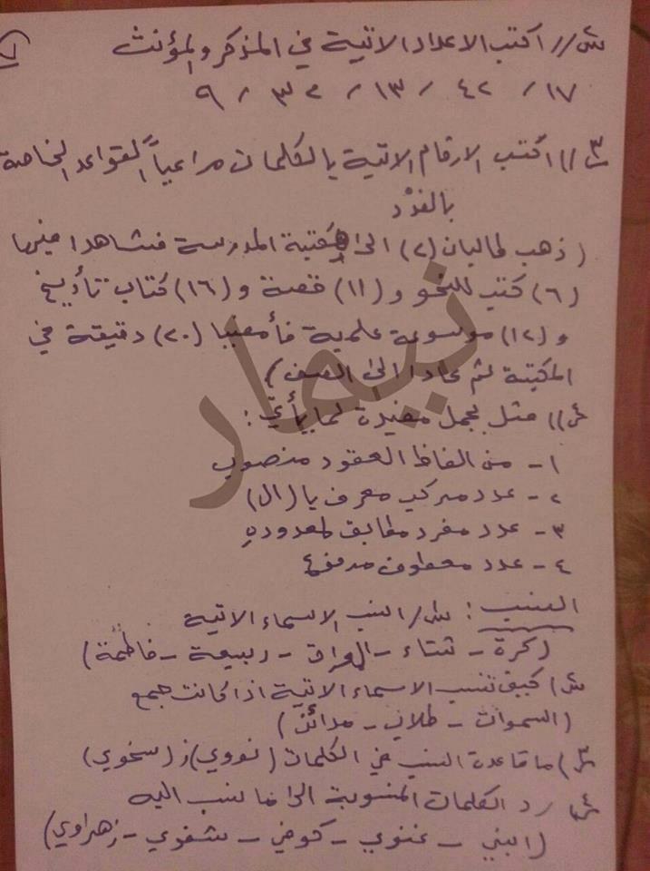 مرشحات العربي القواعد للثالث المتوسط 2016