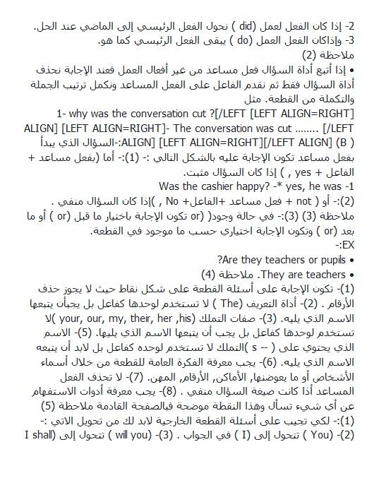 7 مرشحات الاستاذ هادي الاسدي للأنكليزي الثالث المتوسط 2016
