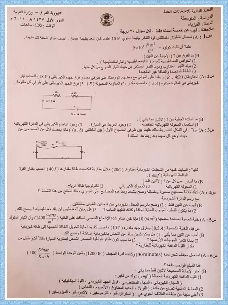 اسئلة الفيزياء للصف الثالث متوسط 2016 الدور الاول