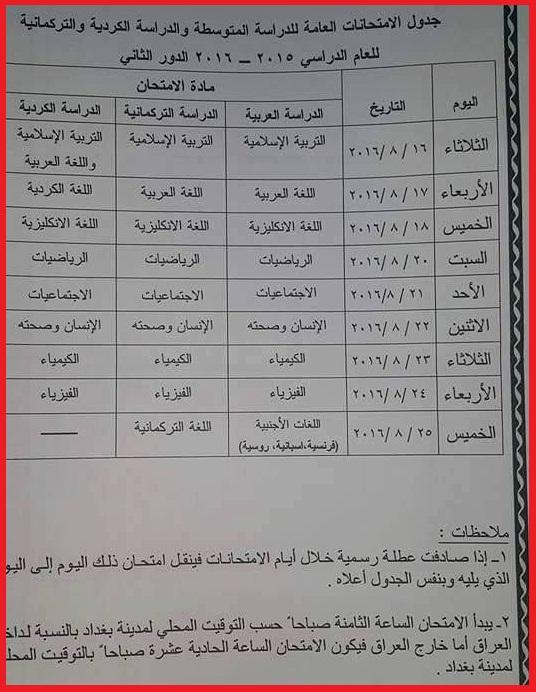 جدول امتحانات الثالث متوسط 2016 الدور الثاني