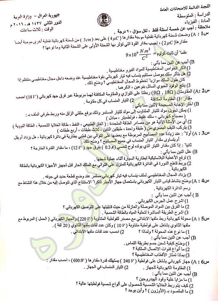 اسئلة الفيزياء للصف الثالث المتوسط الدور الثاني 2016 في العراق