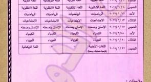 جدول امتحانات الصف الثالث المتوسط 2017