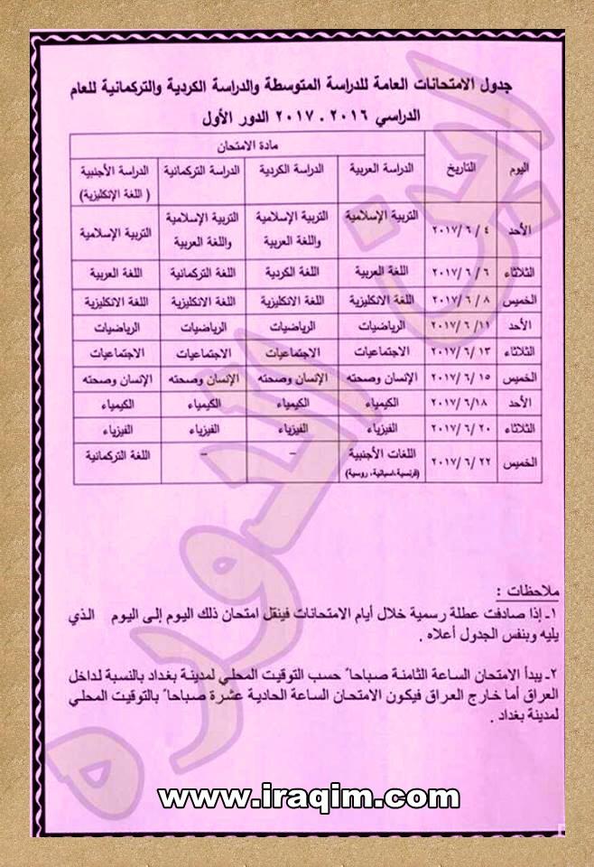 جدول امتحانات الصف الثالث المتوسط 2017 الدور الاول