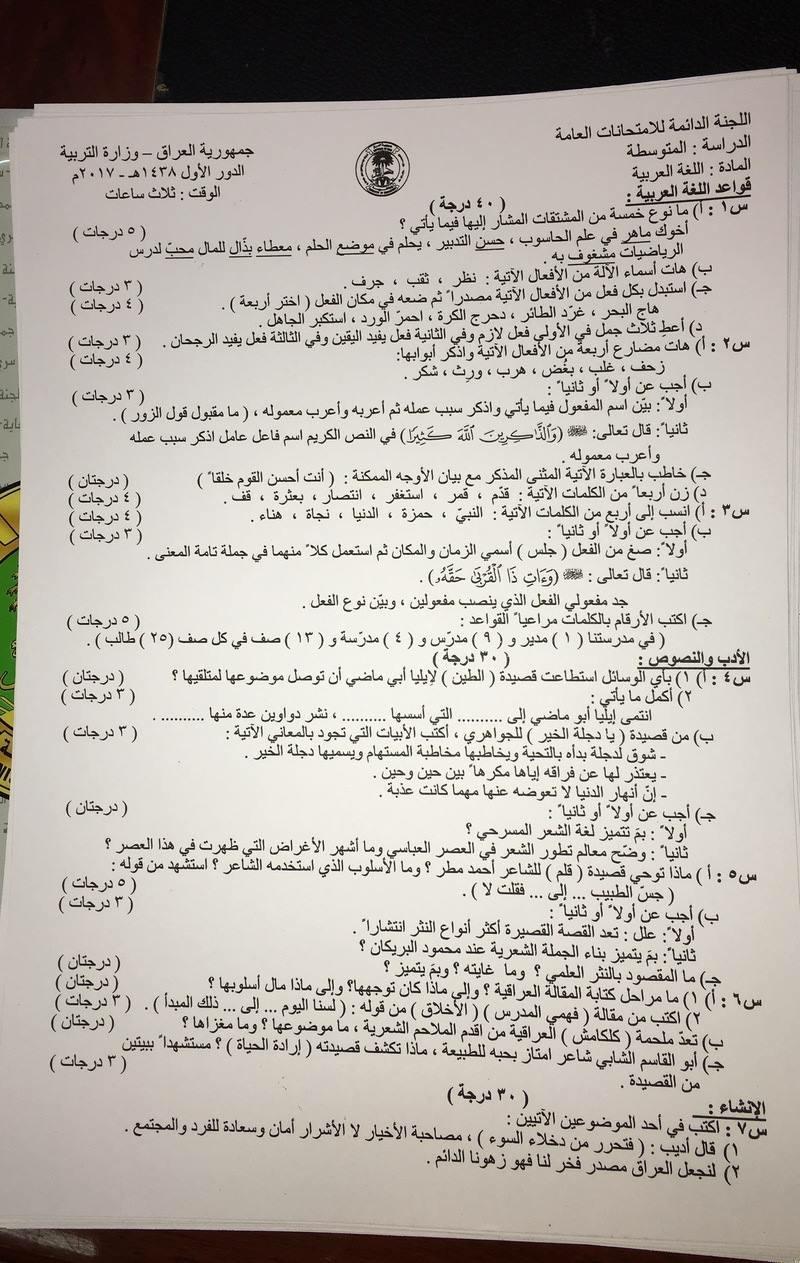 اسئلة امتحان اللغة العربية للصف الثالث المتوسط الدور الاول 2017