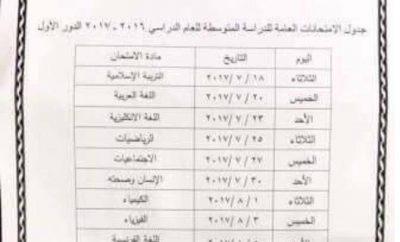 جدول الثالث المتوسط 2017 للنازحين الموصل