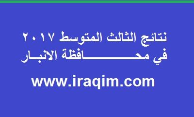 نتائج الثالث المتوسط 2017 في محافظة الانبار