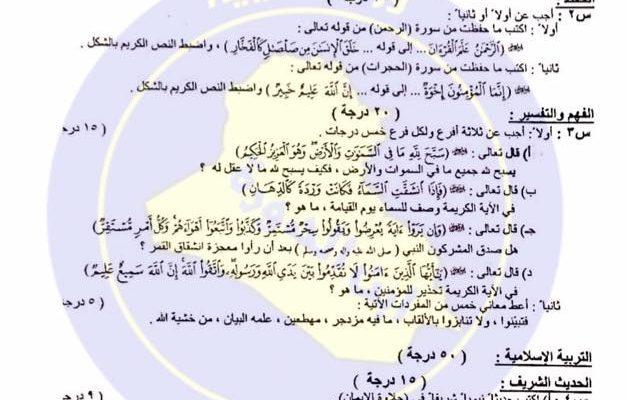 اسئلة الاسلامية الدور الثاني للثالث المتوسط 2017