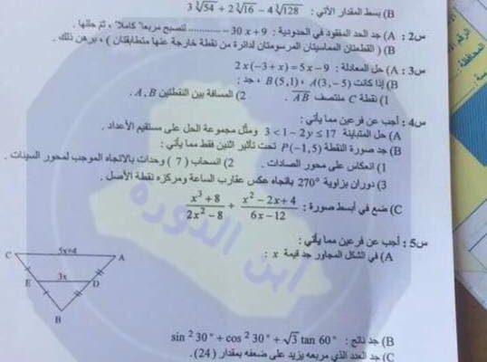 اسئلة الرياضيات للثالث المتوسط الدور الثاني 2017