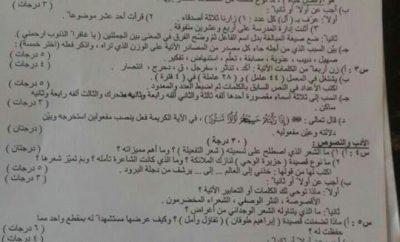 اسئلة العربي للثالث المتوسط الدور الثاني 2017