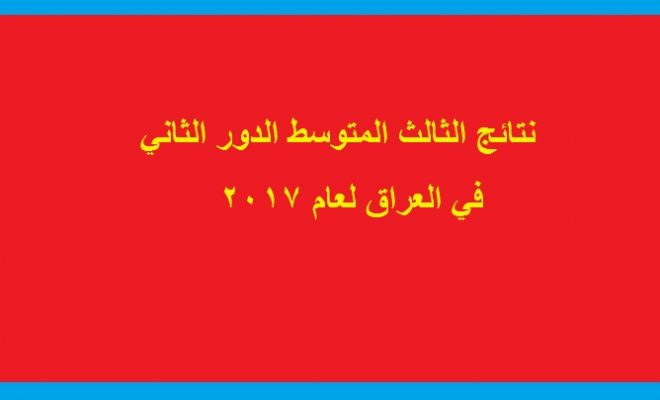 نتائج الثالث المتوسط في بغداد الدور الثاني 2017