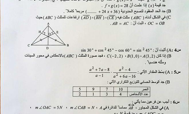 اسئلة الرياضيات للصف الثالث متوسط الدور الثالث 2017