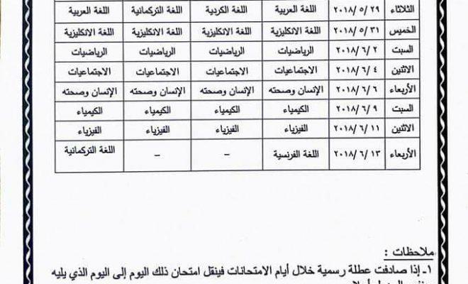 جدول امتحانات الثالث المتوسط 2018 الدور الاول