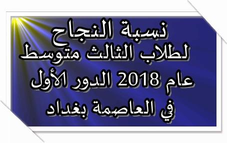 نسبة النجاح لطلاب الثالث متوسط 2018 في بغداد