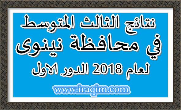 نتائج الثالث المتوسط 2018 نينوى الموصل