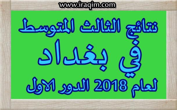 السومرية نتائج الثالث متوسط 2018 في بغداد