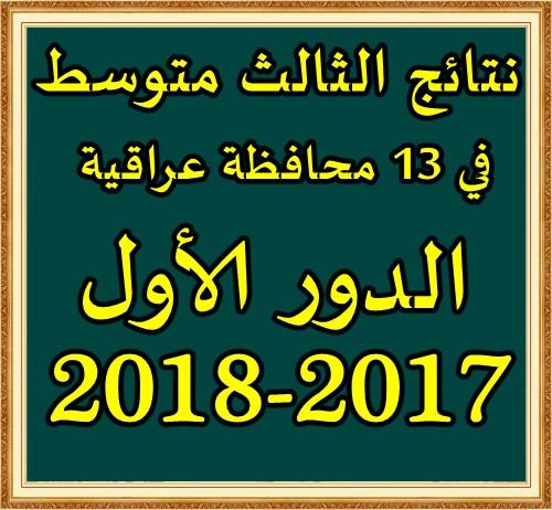نتائج الثالث متوسط 2018 في 13 محافظة عراقية