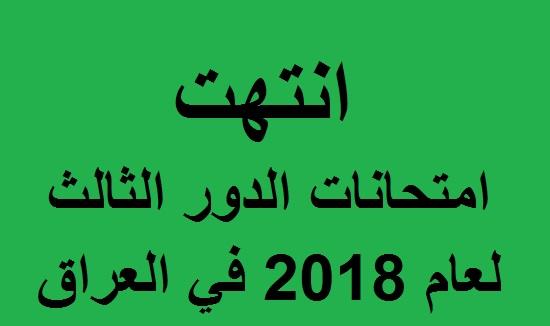 انتهت امتحانات الدور الثالث لعام 2018 في العراق