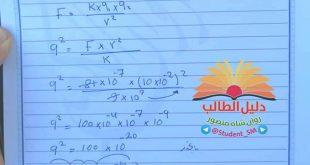اجوبة الفيزياء الثالث المتوسط 2019 الدور الاول