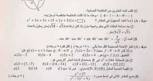 اسئلة الرياضيات والاجوبة للثالث المتوسط 2019