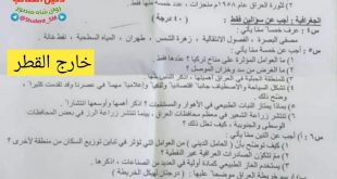 اسئلة الاجتماعيات خارج العراق الثالث متوسط