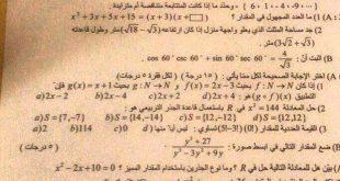 اسئلة مادة الرياضيات للثالث المتوسط 2019