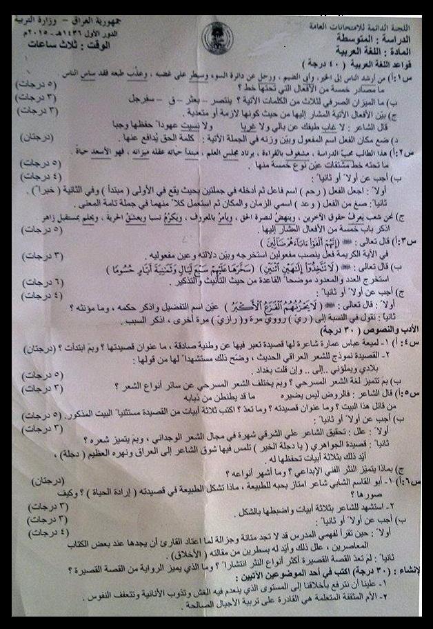 اسئلة العربي للصف الثالث المتوسط 2015