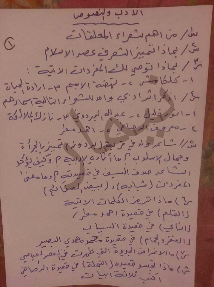 مرشحات العربي الادب و النصوص 2016 ثالث متوسط