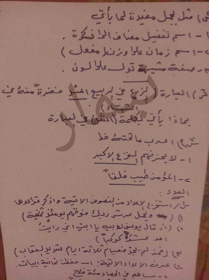 مرشحات جديده للغة العربية 2016 الثالث المتوسط