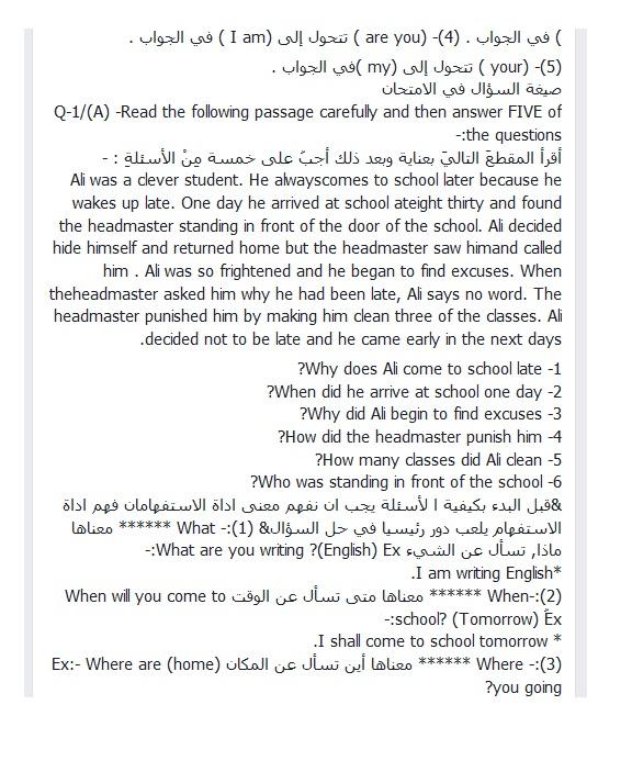 8 مرشحات الانكليزي للاستاذ هادي الاسدي 2016 للثالث المتوسط