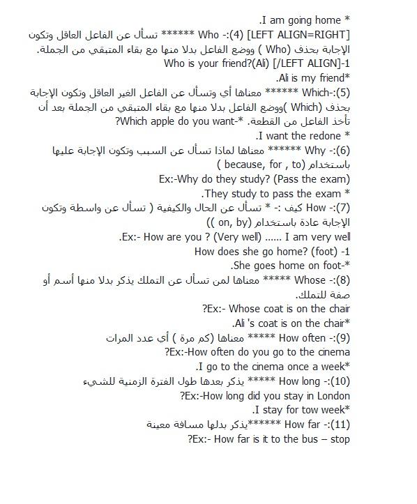 9 مرشحات الانكليزي 2016 للثالث المتوسط من الاستاذ هادي الاسدي في العراق