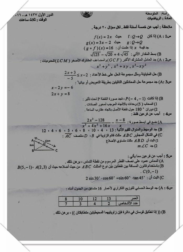اسئلة الرياضيات الثالث المتوسط 2016 الدور الاول