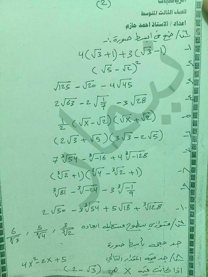 2 مرشحات مادة الرياضيات للثالث المتوسط 2016 الدور الاول