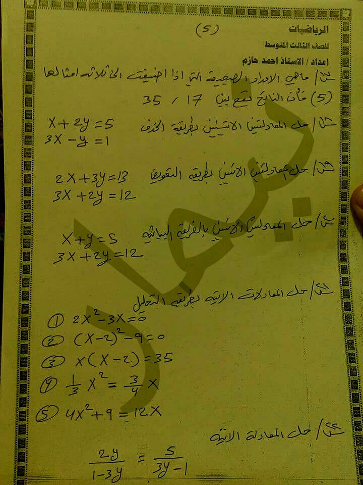 5 مرشحات الثالث المتوسط للرياضيات 2016 الدور الاول