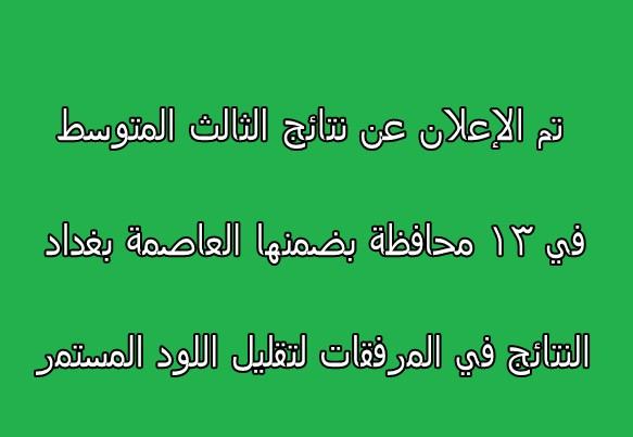 نتائج الثالث المتوسط الدور الثاني 2016 في العراق