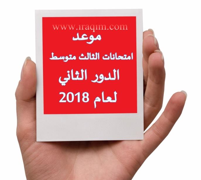 موعد امتحانات الثالث متوسط الدور الثاني 2018