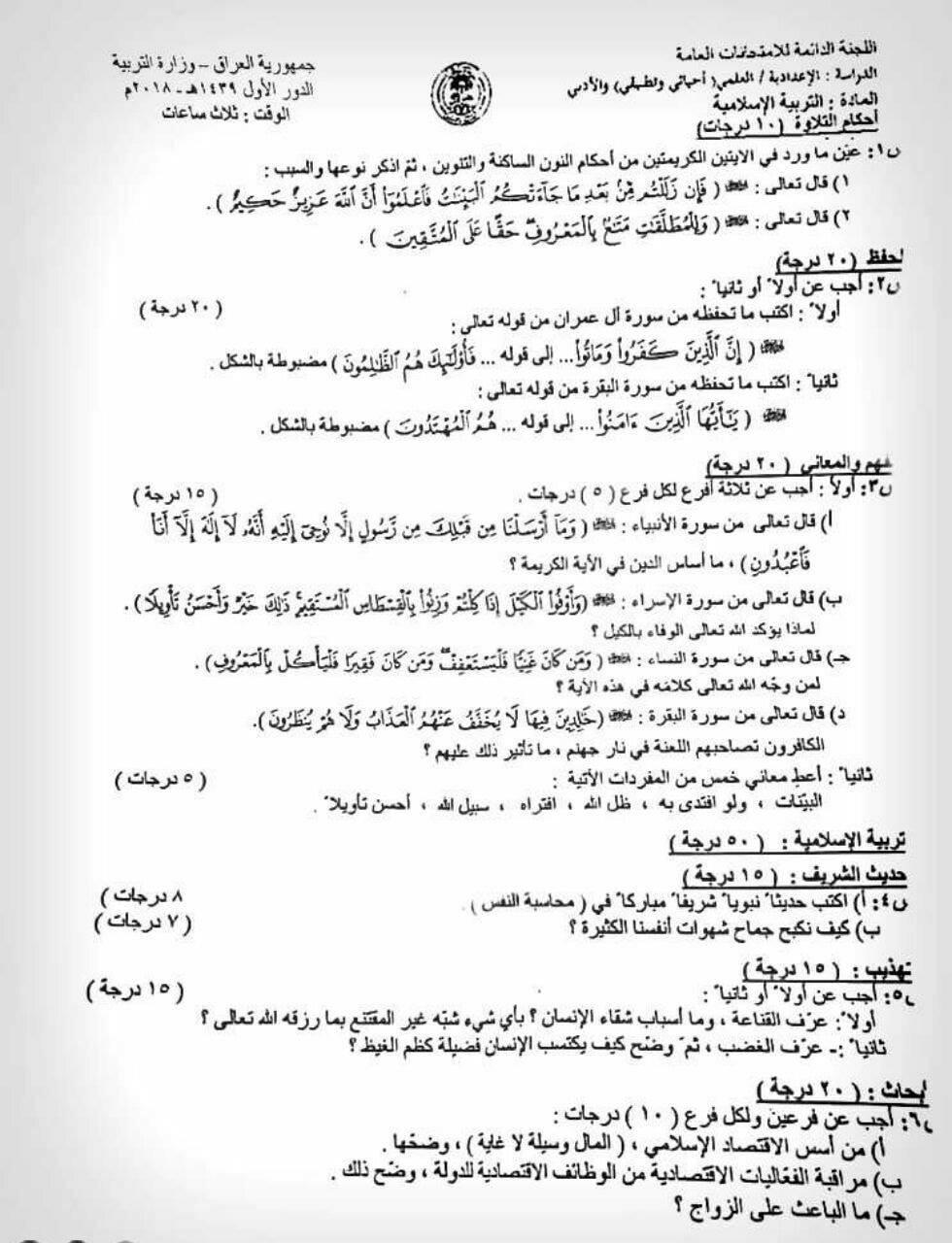 اسئلة الاسلامية المؤجلة للسادس اعدادي 2018