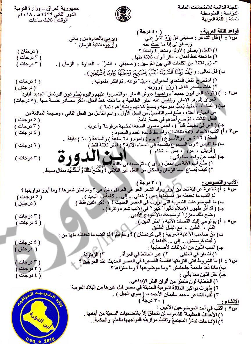 اسئلة اللغة العربية الثالث متوسط ٢٠١٨ الدور الثاني