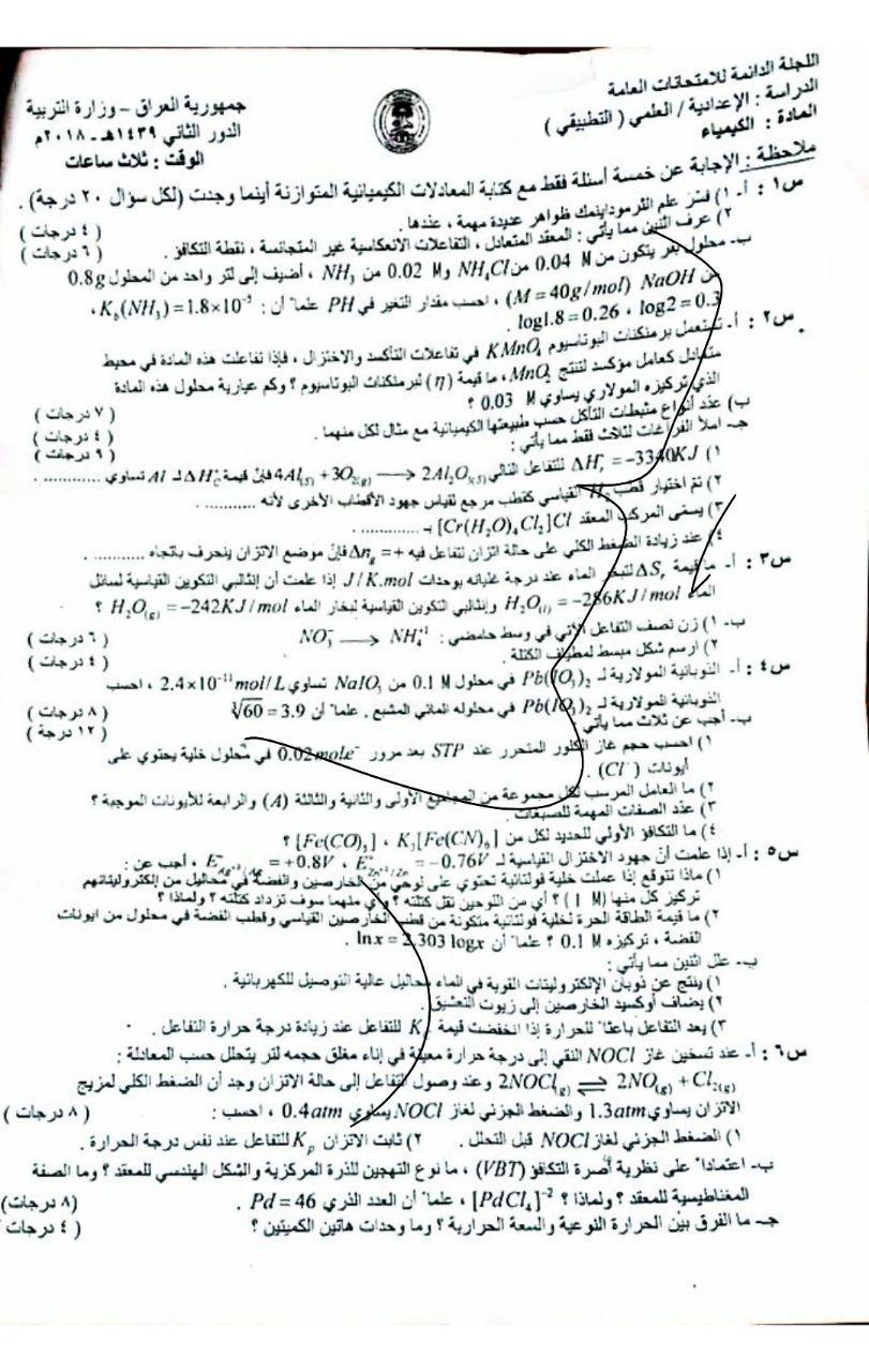 https://iraqim.com/wp-content/uploads/2018/09/73D6B5D1-B457-4EA9-A5F2-415033365180.jpeg