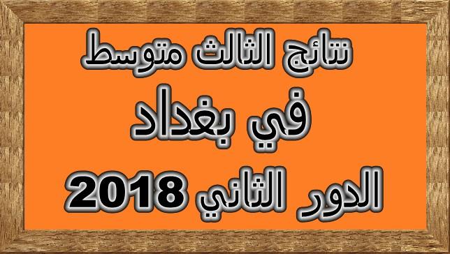نتائج الثالث متوسط الدور الثاني 2018 بغداد