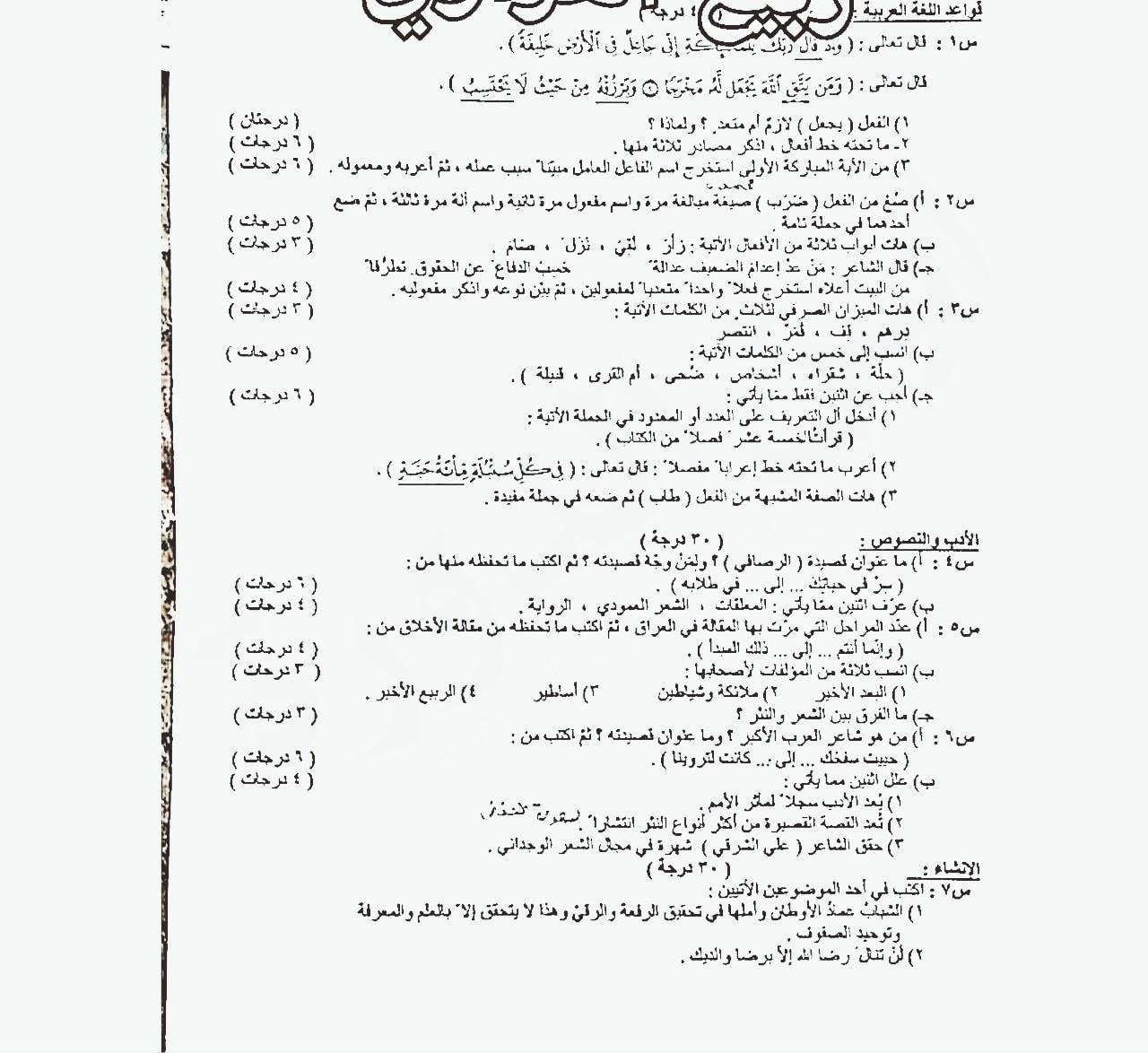 اسئلة اللغة العربية الثالث متوسط الدور الثالث 2018